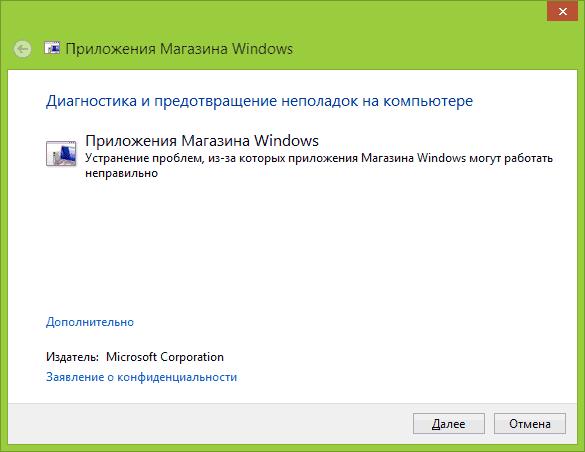 Программа для исправления ошибок магазина Windows