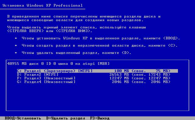 Выбор раздела для установки Windows XP