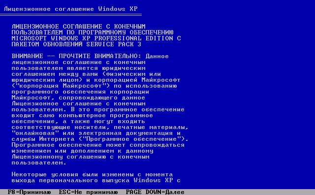 Лицензионной соглашение Windows XP