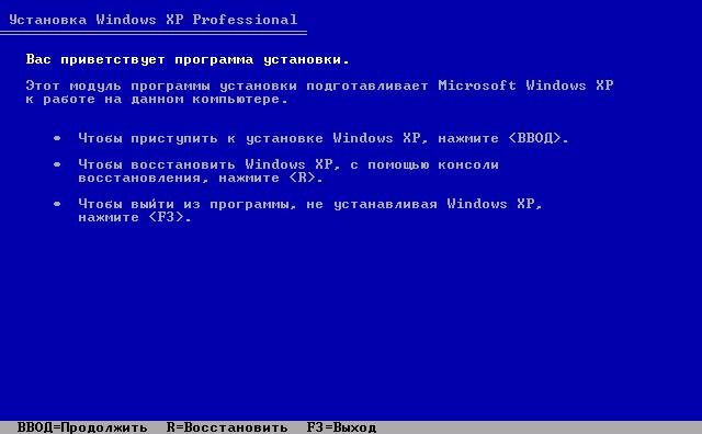 Установка Windows XP экран приветствия