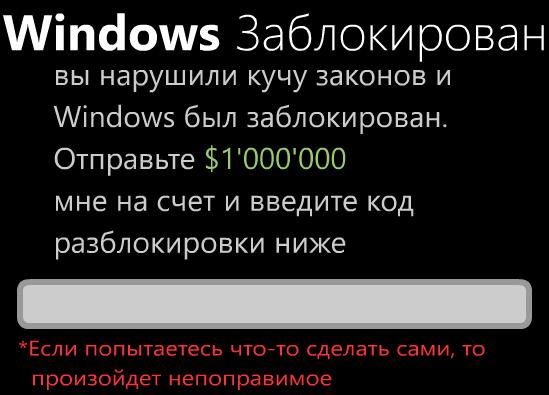 Вылезла фигня типо ваш компьютер заблокирован