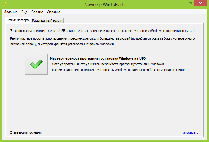 Novicorp WinToFlash