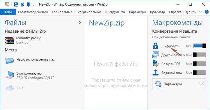 Шифрование архива WinZip