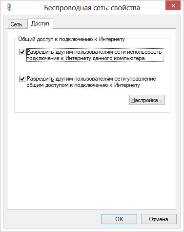 Программ для раздачи wifi с компьютера на русском