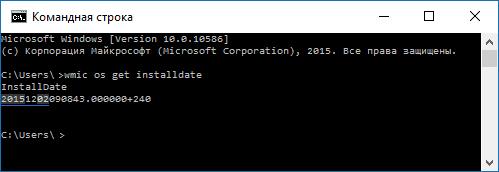 Дата и время установки Windows в wmic.exe