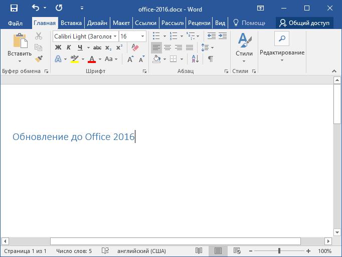 Главное окно Word 2016