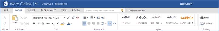 Панель инструментов Microsoft Word Online