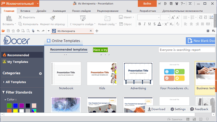Презентации WPS Office
