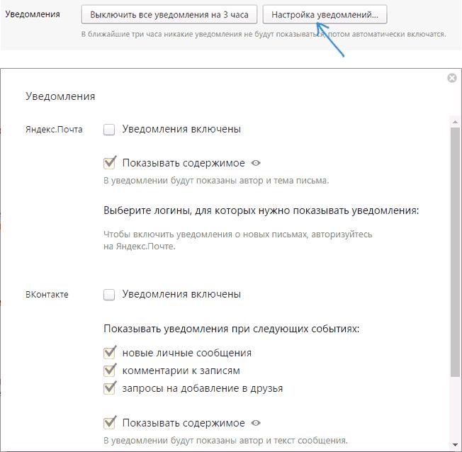 Уведомления яндекс браузера для ВК и почты