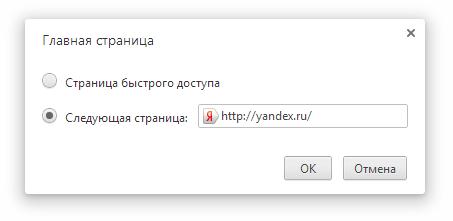 Стартовая страница Яндекс в хроме