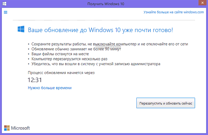 your-windows-10-update-scheduled.png