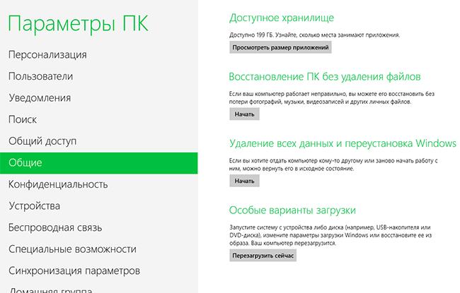 Особые параметры загрузки Windows 8