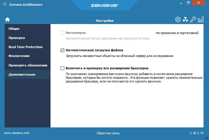 Проверка расширений браузеров