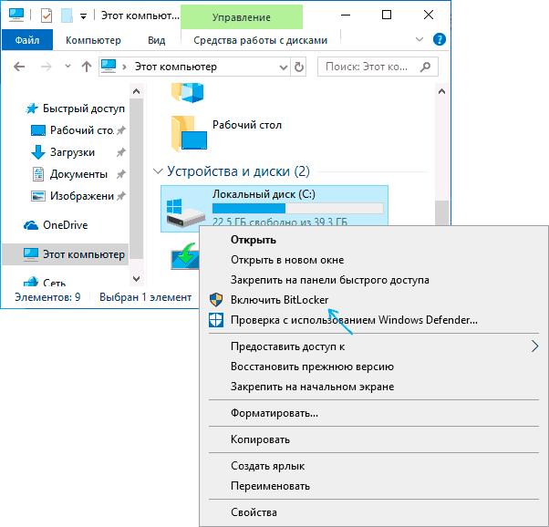 Включить BitLocker для диска