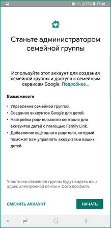 Создать семейную группу Google