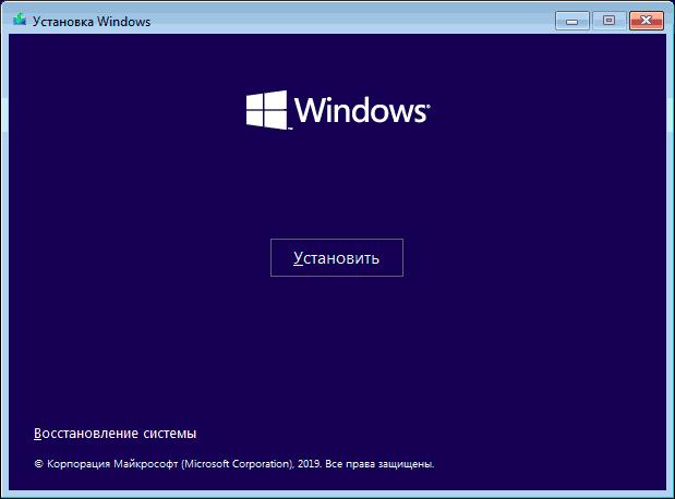 Начать установку Windows 10 с флешки