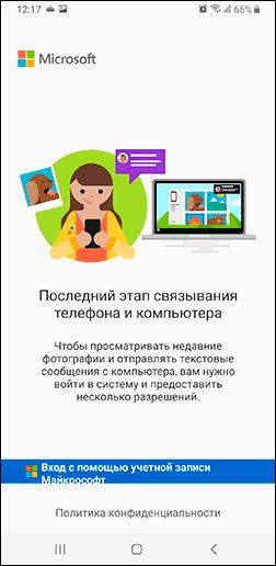Вход в приложении Диспетчер вашего телефона