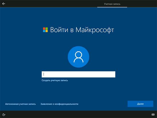 Ввод данных учетной записи при установке Windows 10