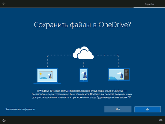 Настройка OneDrive при установке Windows 10