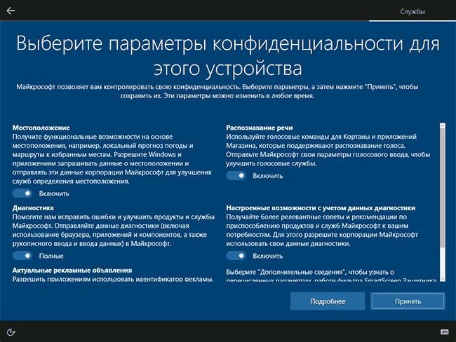 Настройки конфиденциальности при установке Windows 10