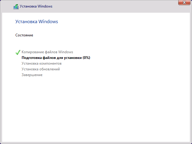 Копирование файлов Windows 10