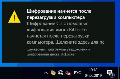 Перезагрузить компьютер для шифрования BitLocker