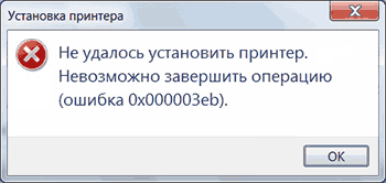 Ошибка 0x000003eb не удалось подключиться к принтеру