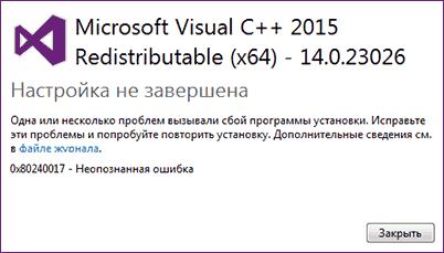 Неопознанная ошибка 0x80240017 при установке Visual C++ 2015