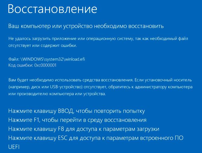 Ошибка 0xc0000001 при загрузке Windows 10