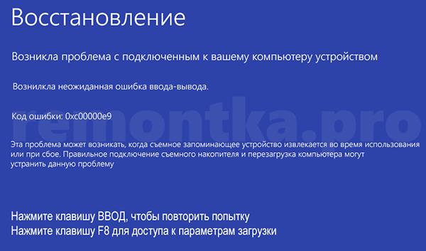 Неожиданная ошибка ввода-вывода 0xc00000e9 Windows 10