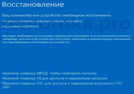0xc0000428 Не удалось проверить цифровую подпись файла
