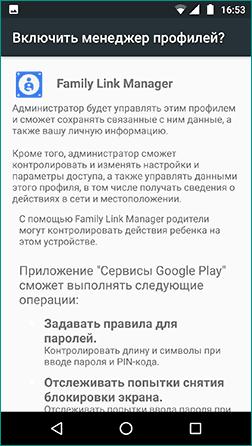 Включить Family Link Manager