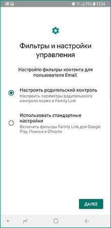 Настройка родительского контроля в Family Link