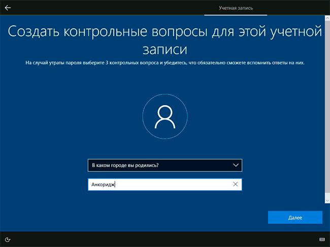 Контрольные вопросы при установке Windows 10