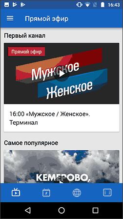 Первый канал для Android и iOS