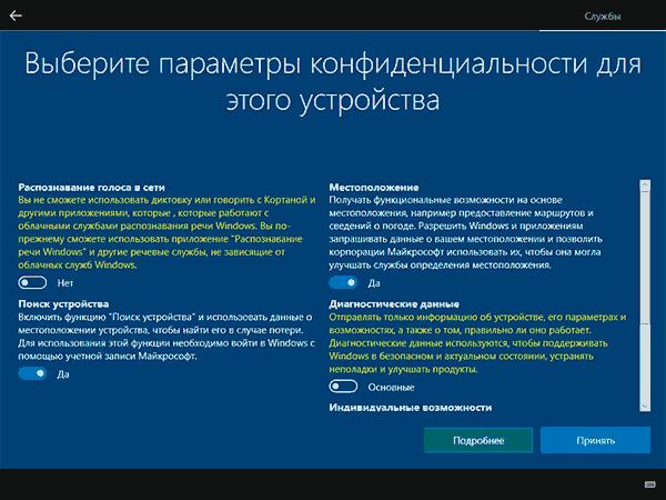 Настройка параметров конфиденциальности при установке Windows 10 с флешки