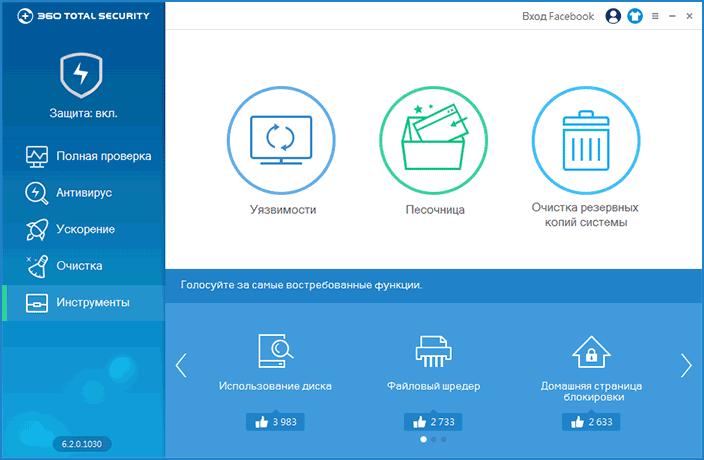 Дополнительные инструменты 360 Total Security