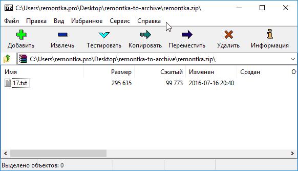 Архиватор 7-zip