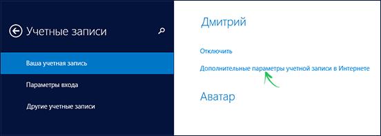 Дополнительные параметры учетной записи Microsoft