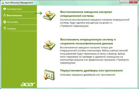 Переустановка Windows с помощью утилиты Acer