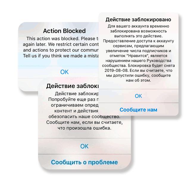 Message Action Instagramda bloklangan, vaqtinchalik taqiq