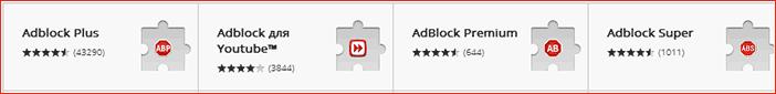 Варианты расширения AdBlock