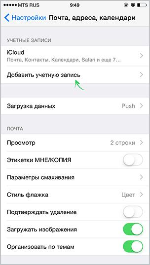 Добавление учетной записи на iPhone
