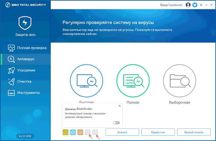 Добавление движков антивирусов в 360 Total Security