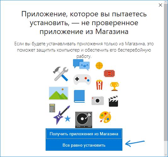 Добавить приложение в разрешенные в Windows 10