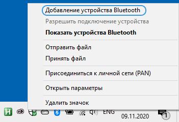 Добавление Bluetooth устройства из области уведомлений