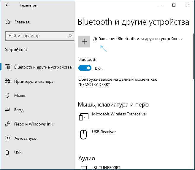 Windows 10 sozlamalarida Bluetooth qurilmasini qo'shish
