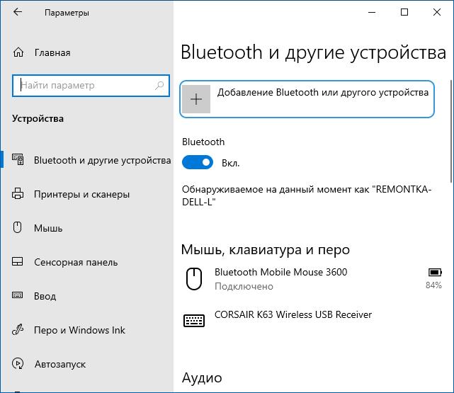 Добавление Bluetooth наушников в параметрах Windows 10