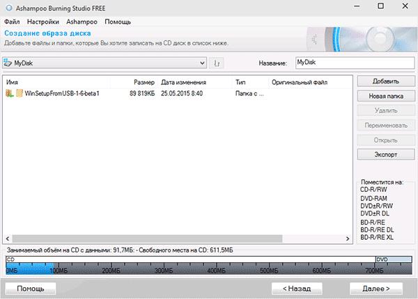 Добавление файлов и папок в образ ISO