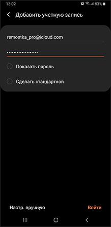 Добавление почты iCloud на Android